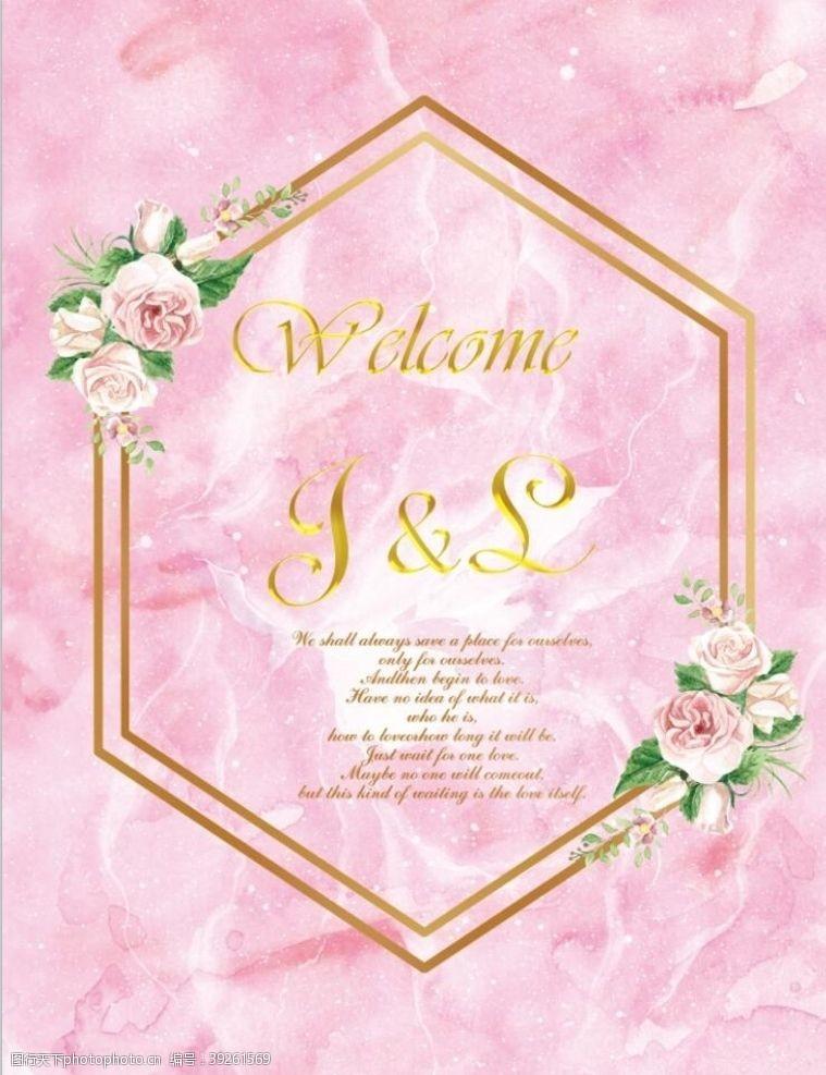 金色字粉色婚礼背景图片