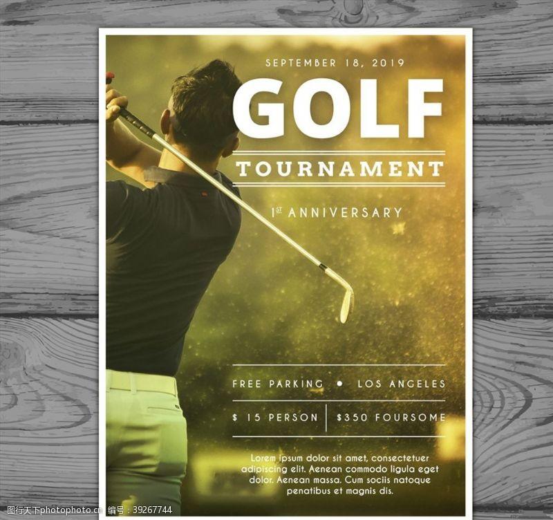 高尔夫锦标赛传单图片