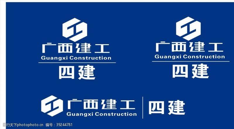广西建工四建logo图片