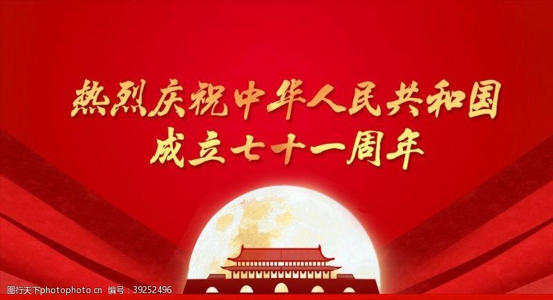 300dp红色背景节日led图片