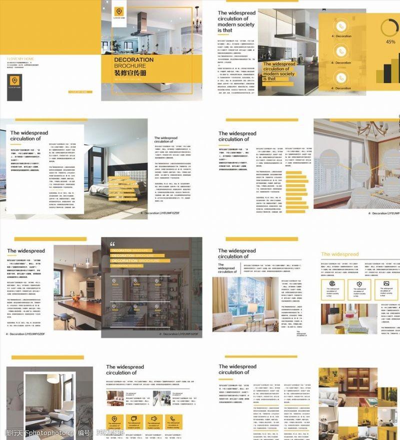 画册设计家装画册图片