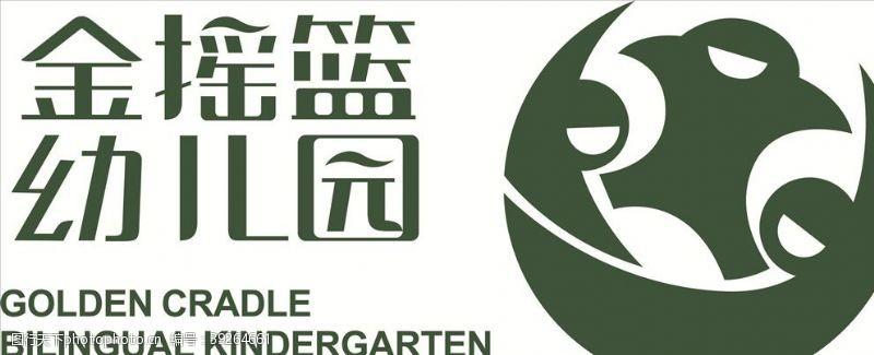 班服图案金摇篮幼儿园logo标识标志图片