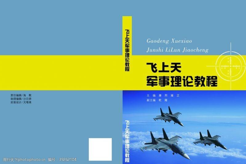 源文件库军事战机封面图片