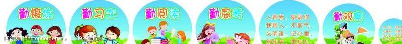少儿辅导班卡通幼儿文化图片