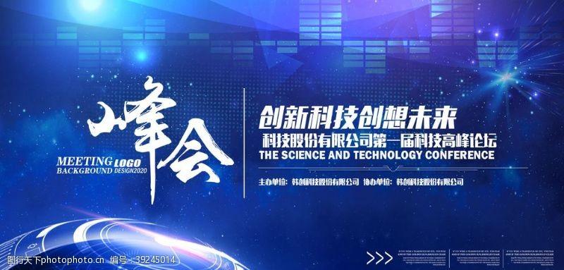 智能网络科技峰会图片
