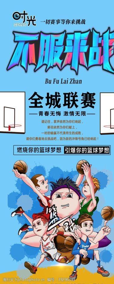 球赛篮球展架图片