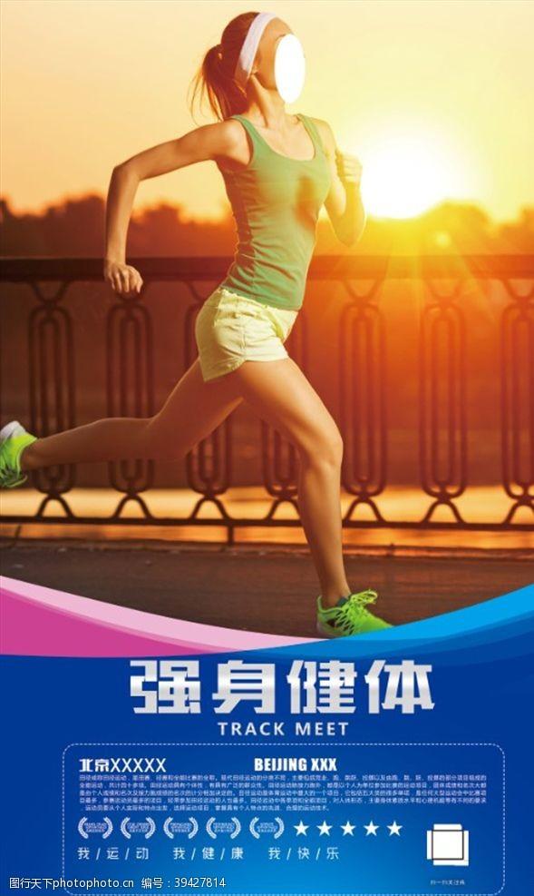 体育展板强身健康图片