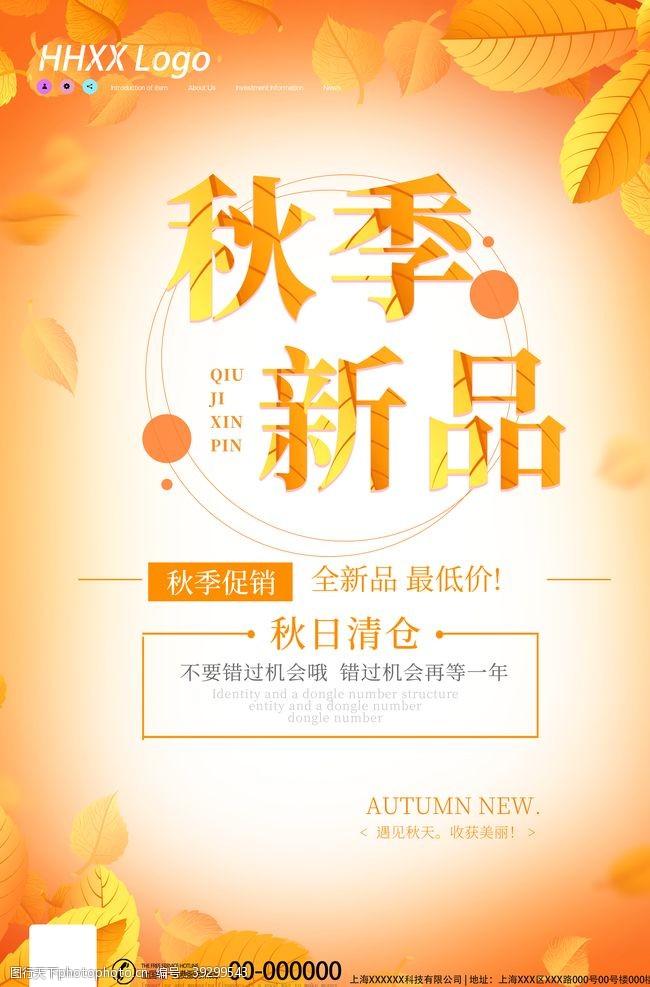 秋季海报秋季新品图片