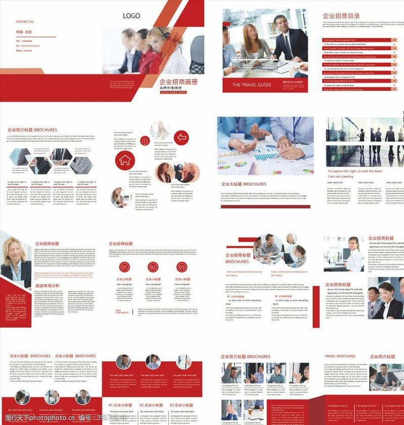 画册设计企业画册图片