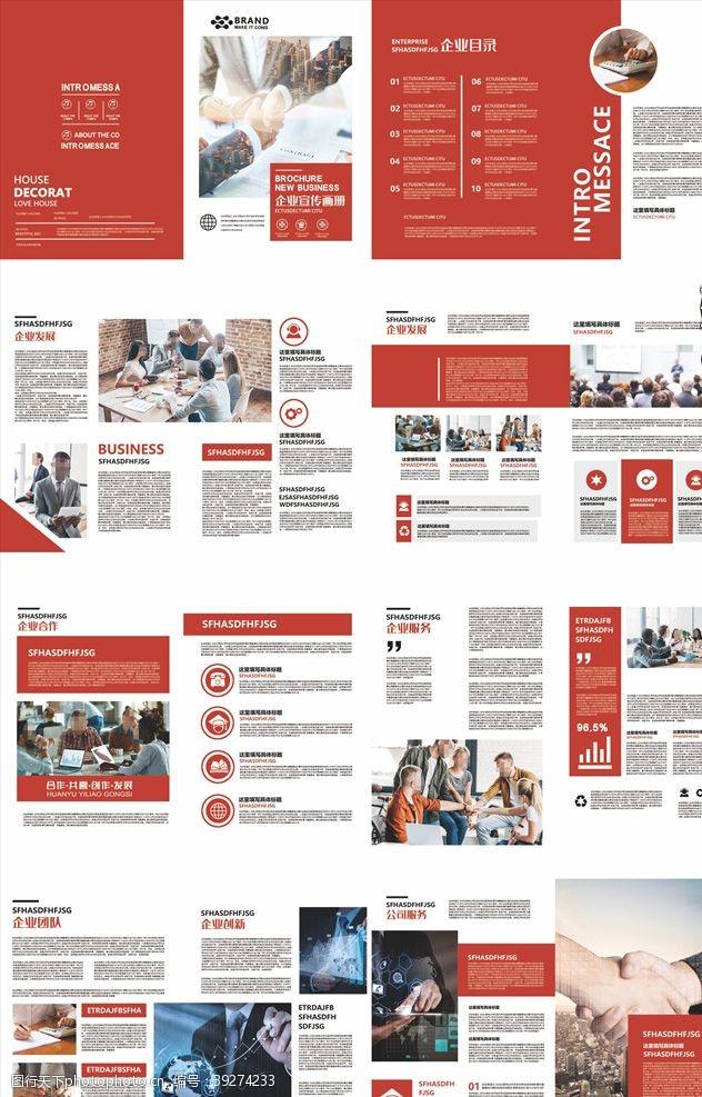 画册设计商务画册图片