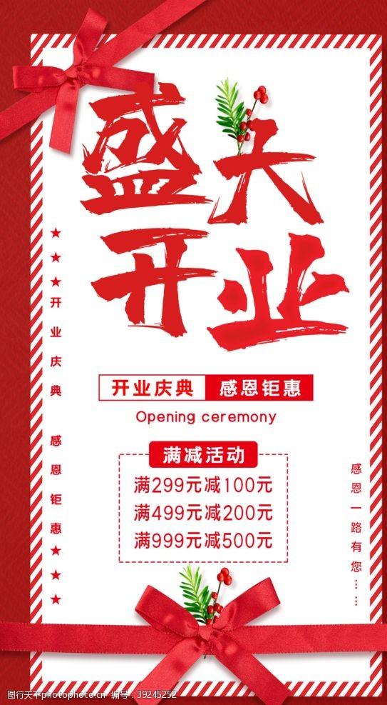 开业x展架盛大开业海报图片