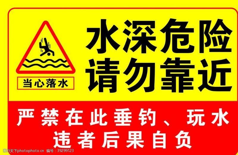 水图标水深危险请勿靠近图片