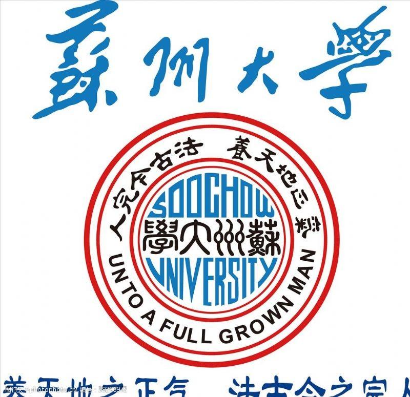 高校校徽苏州大学图片