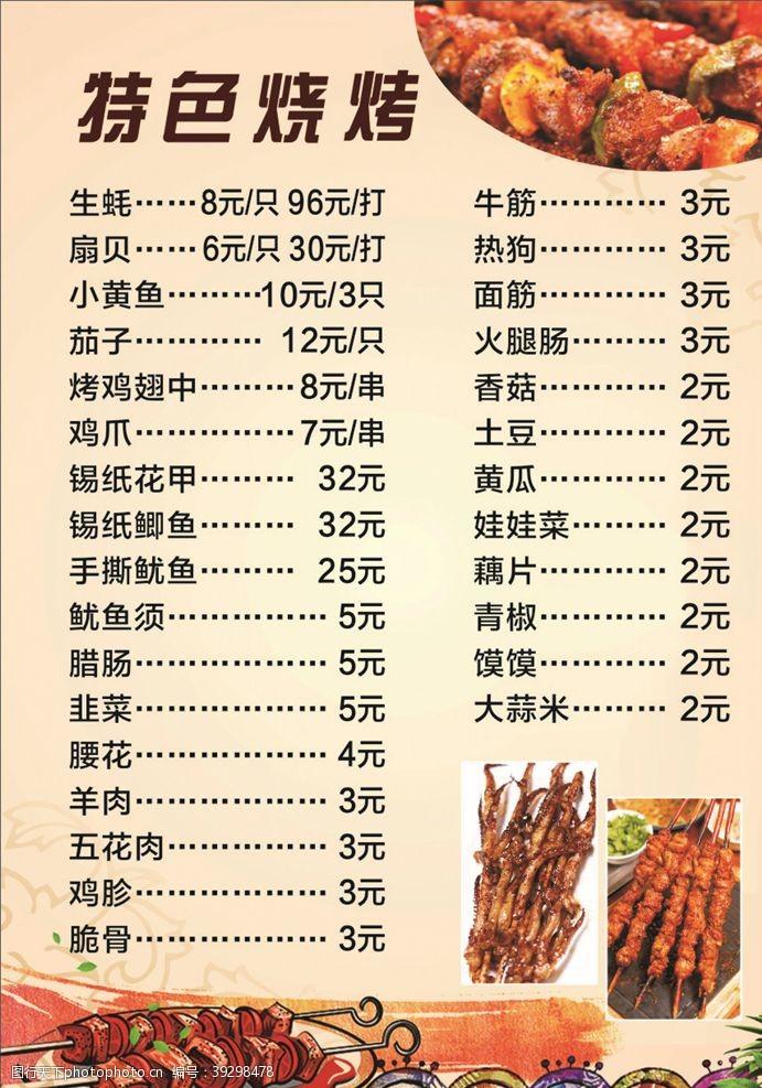 特色烧烤菜单图片