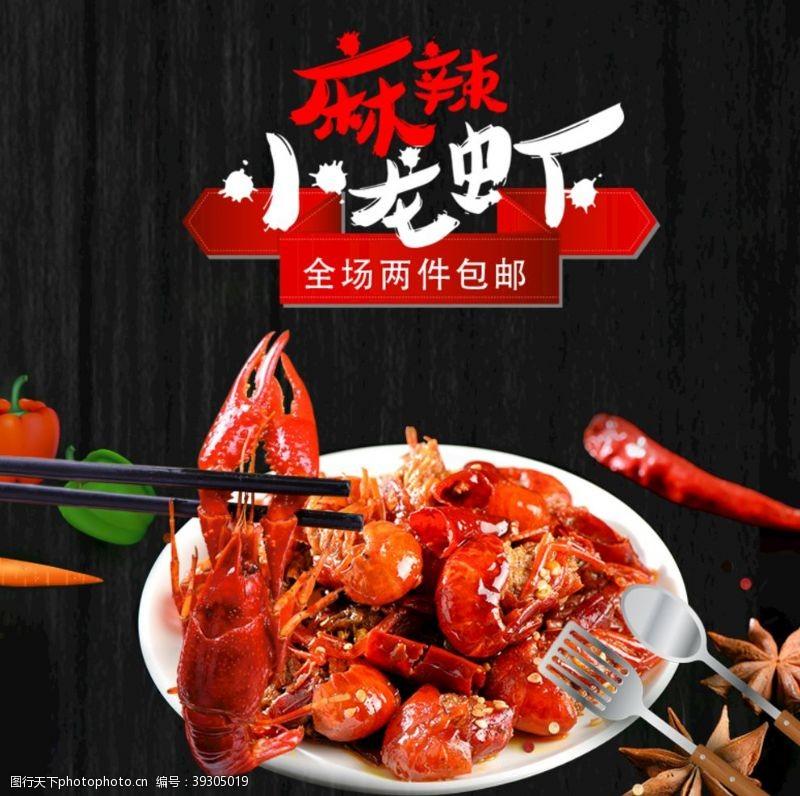 手抓小龙虾小龙虾主图直通车食品麻辣美味图片