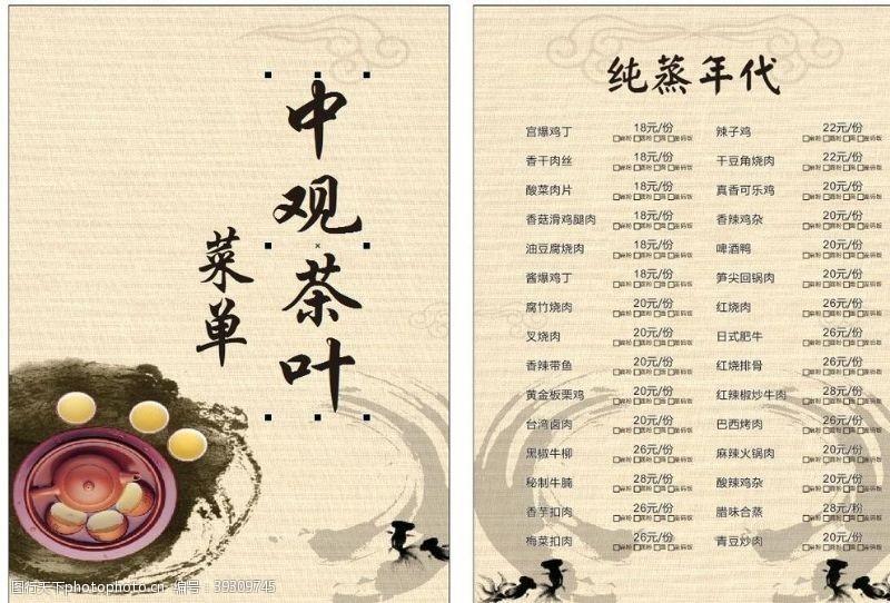 古典茶道茶叶菜单图片