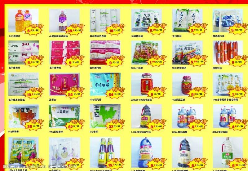 超市特价促销彩页图片