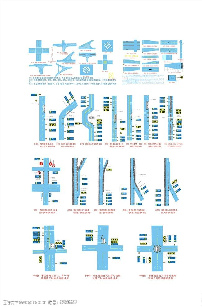 道路标志道路交通标线图片