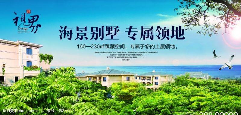 豪宅地产海景别墅图片