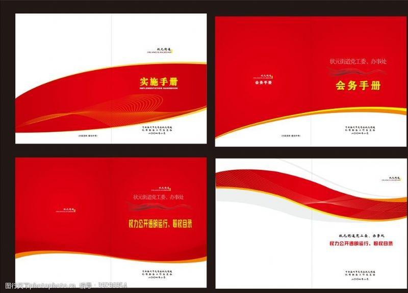 美容画册红色画册封面图片