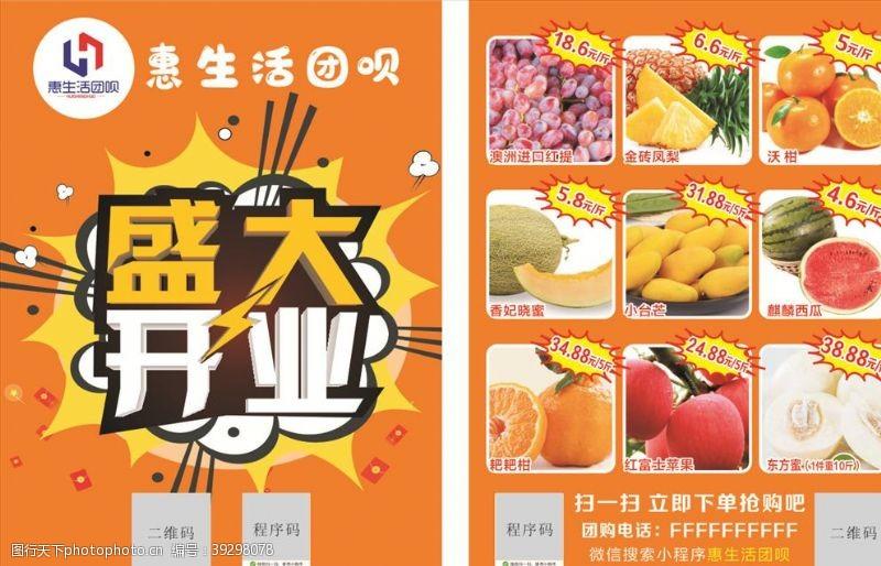 惠生活水果超市图片