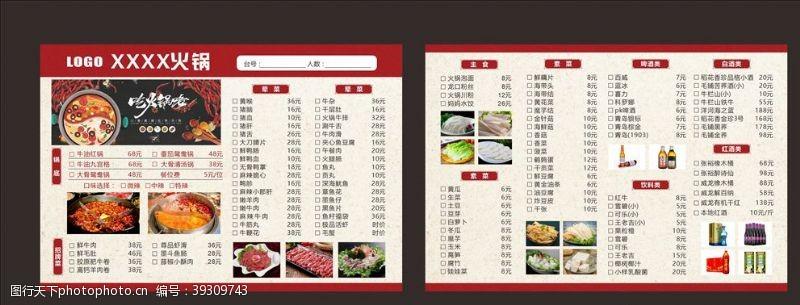 烧烤菜单火锅菜单图片