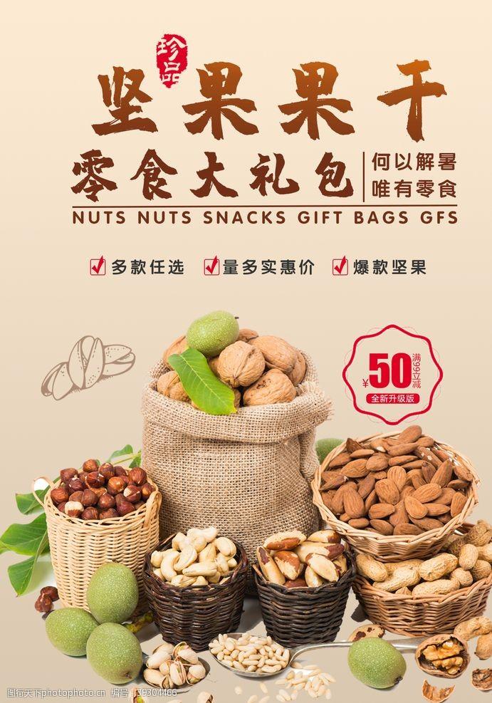 包装设计坚果海报零食海报广告包装图片