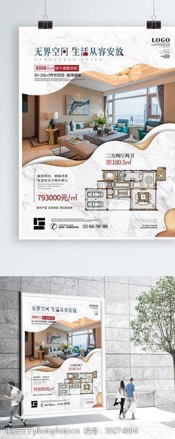 房地产活动简约风商业都市地产户型介绍宣传图片