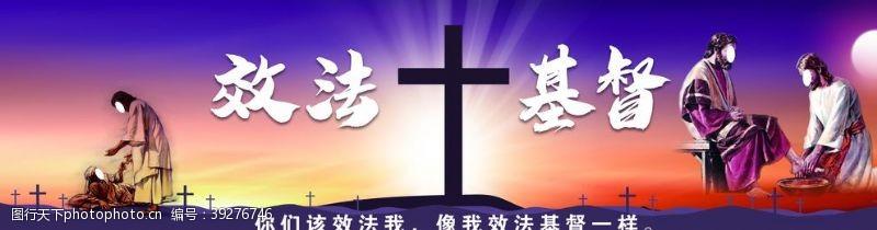神爱世人基督耶稣展板海报横幅图片