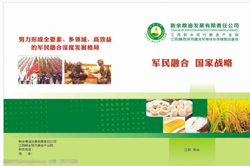 画册设计粮食产业画册图片
