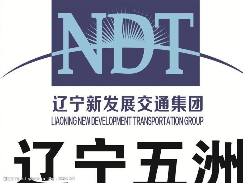 班服图案辽宁新发展交通集团logo图片