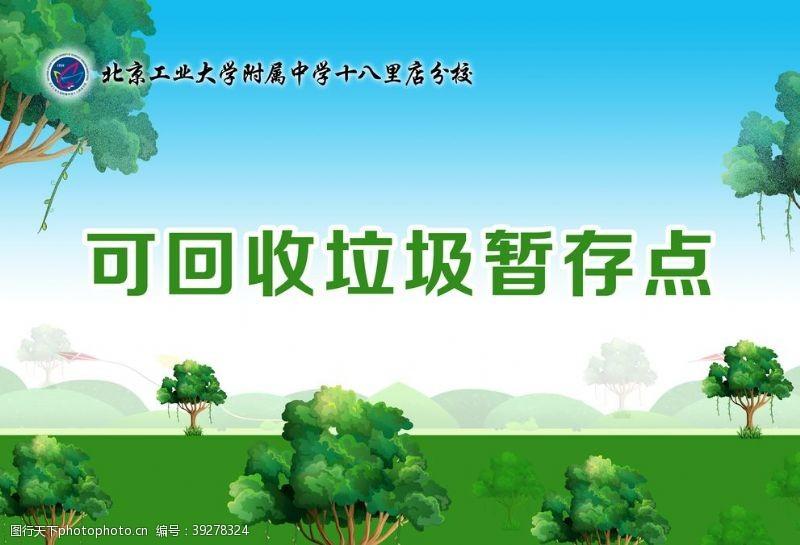 蓝天展板绿树展板图片