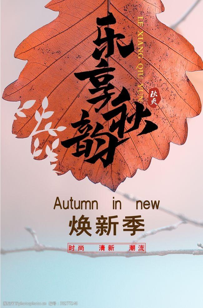 淘宝秋季秋季促销图片