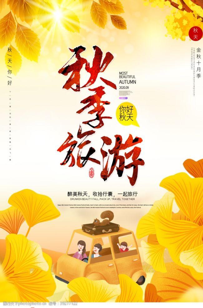 淘宝秋季秋季图片