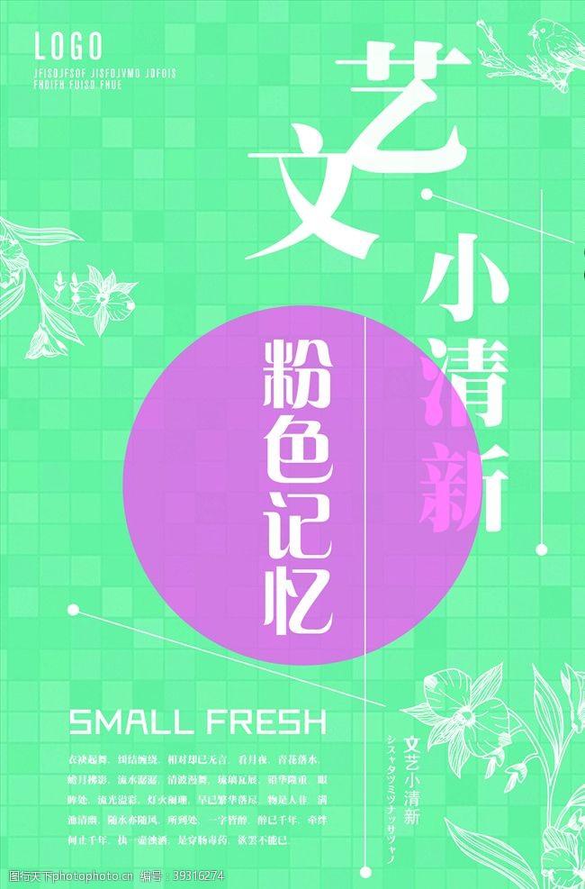 日系小清新日系海报图片