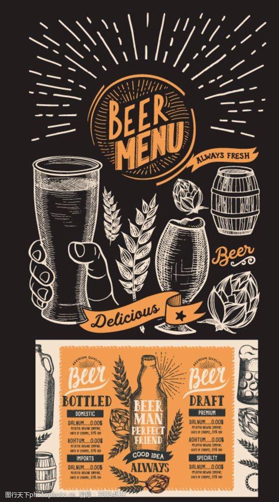 烧烤菜单手绘啤酒菜单图片