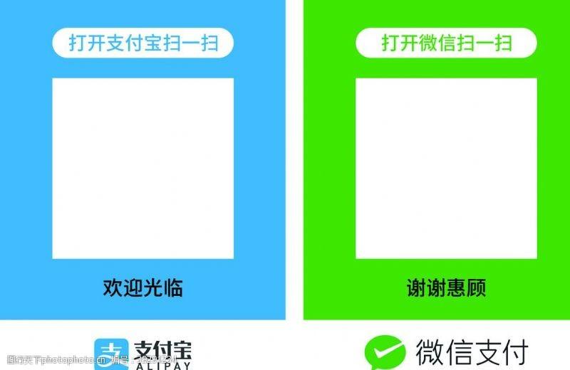 微信支付收款码图片
