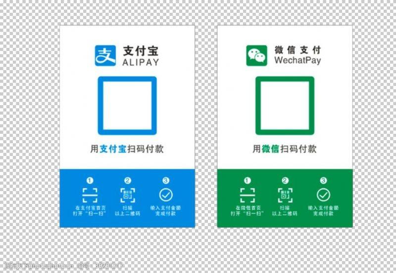 微信支付收银台图片
