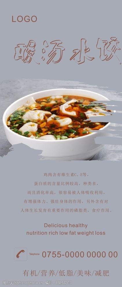 开业x展架酸汤水饺展架图片