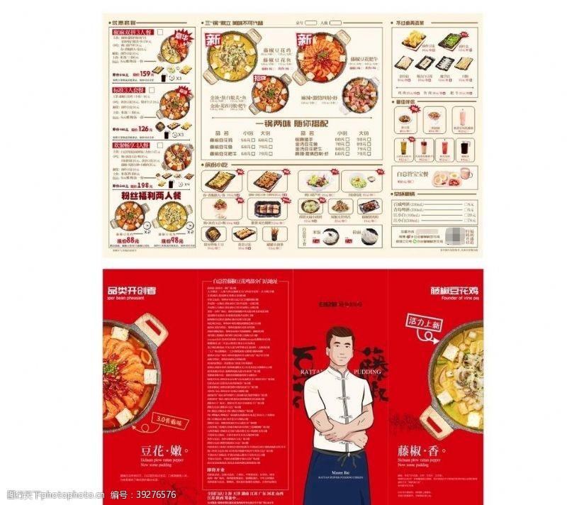 火锅店菜单藤椒鸡图片