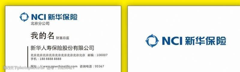 保险名片新华保险图片