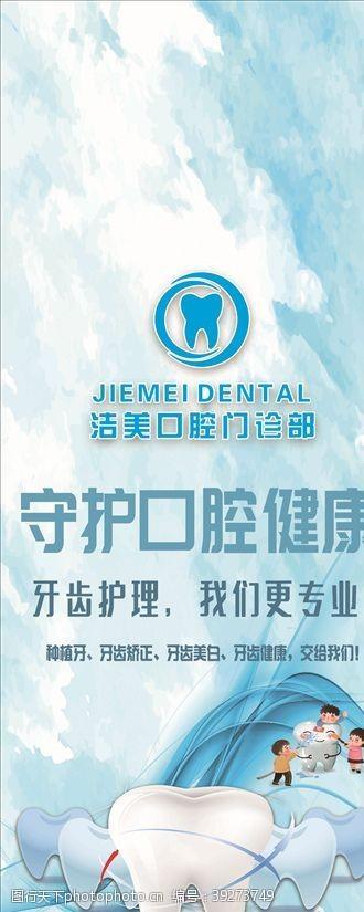 爱牙日牙齿护理图片