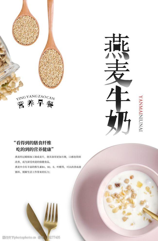 紫米燕麦牛奶图片
