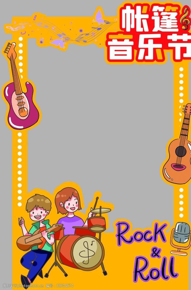 音乐活动音乐节合影框图片