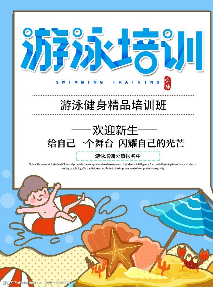 游泳班游泳培训图片