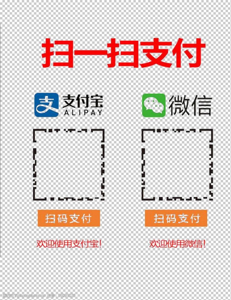 微信支付支付方式图片