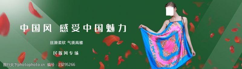 美女海报中国风民族服饰图片