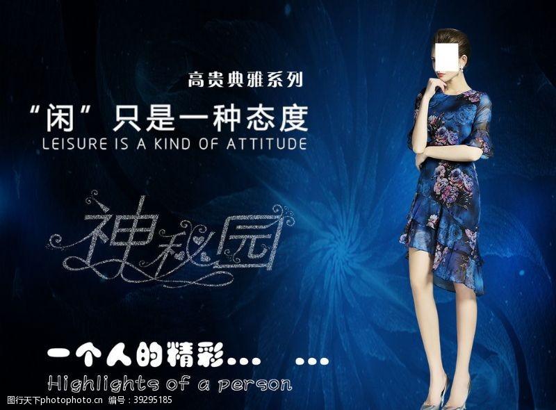 美女海报中国风女装图片