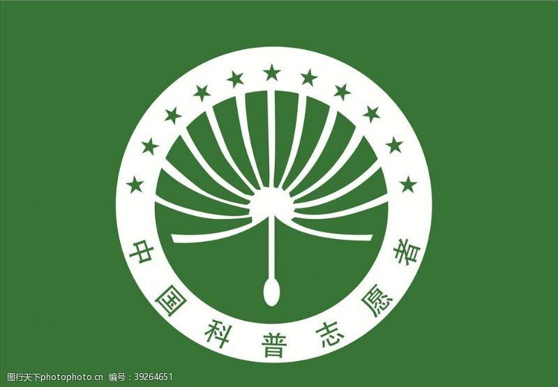 班服图案中国科普志愿者logo图片