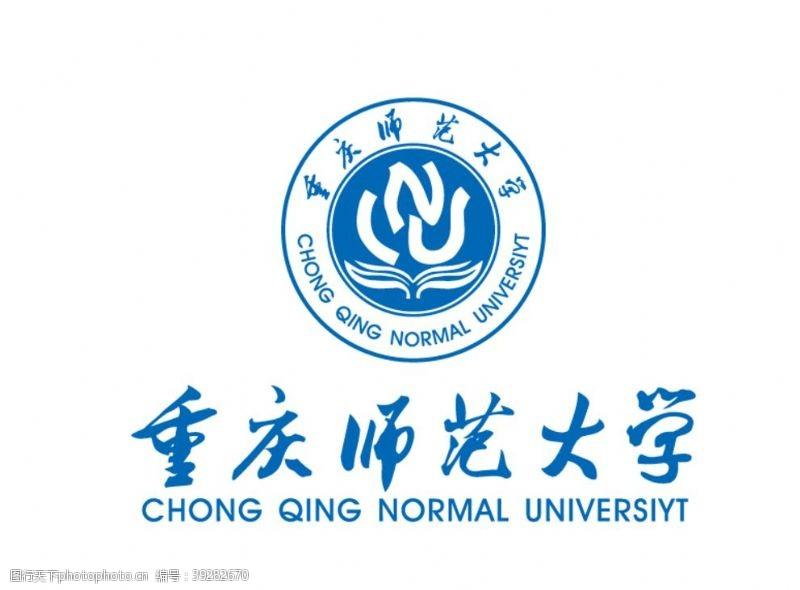 高校校徽重庆师范大学校徽LOGO图片